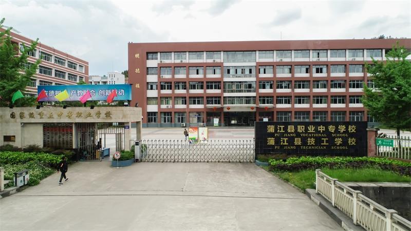 蒲江县技工学校校门
