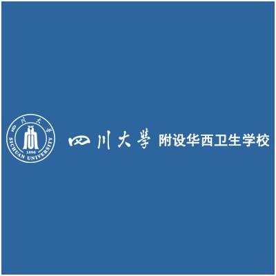 四川大学附设华西卫生学