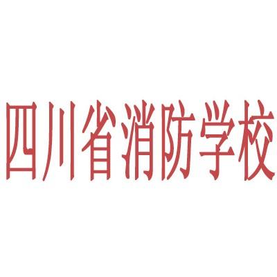 四川省消防学校