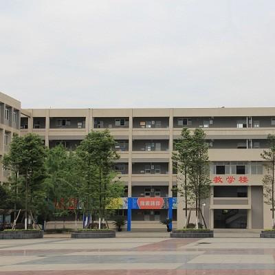 四川省大邑县职业高级中学