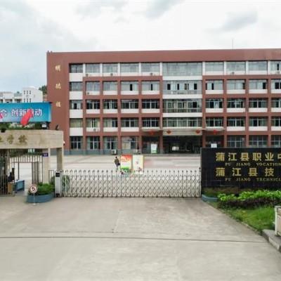 四川省蒲江县职业中学