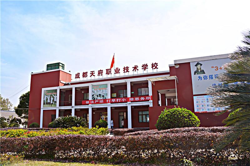 成都天府职业技术学校