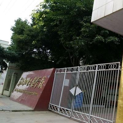 简阳市机电工程学校