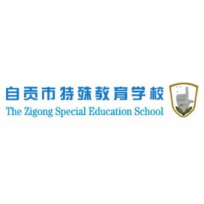 自贡市特殊教育学校