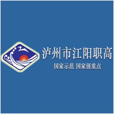四川省泸州市江阳职业高级中学校