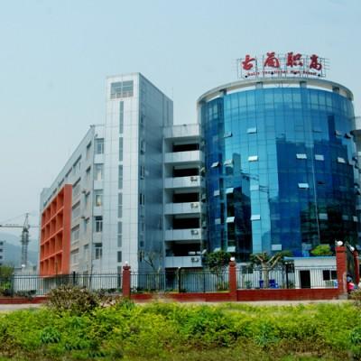 四川省古蔺县职业高级中学校