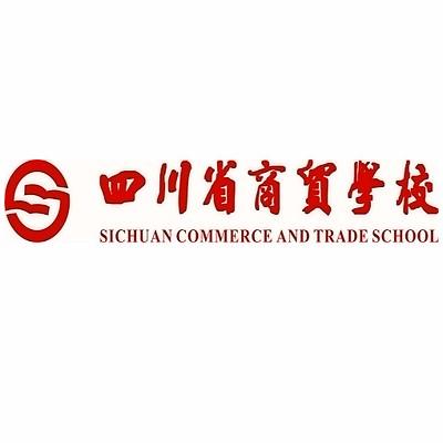 四川省商贸学校