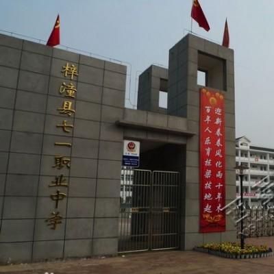 梓潼县七一高级职业中学校