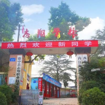 资中县志翔职业技术学校