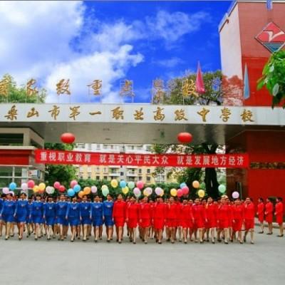 四川省乐山市第一职业高级中学