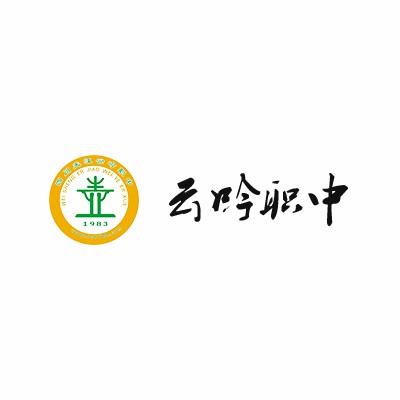 夹江县云吟职业中学校