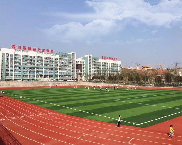 四川省服装艺术学校运动场