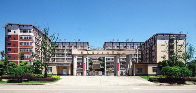 南充电子工业学校