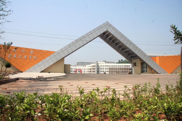 四川宜宾卫生学校