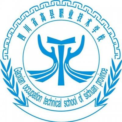 四川省高县职业技术学校