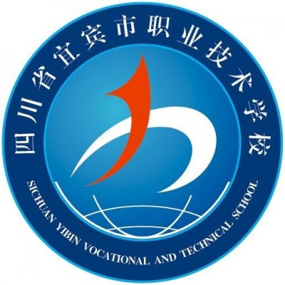 四川省宜宾市职业技术学校