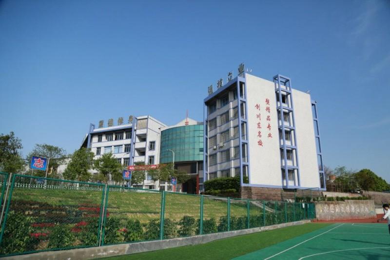 四川省武胜职业中专学校