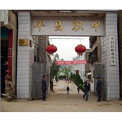 平昌县职业学校