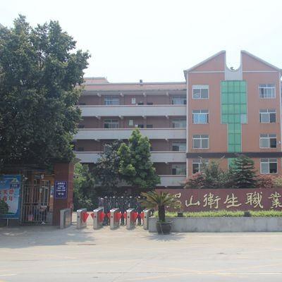 眉山卫生职业学校