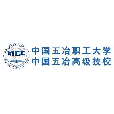 中国五冶高级技工学校龙泉校区