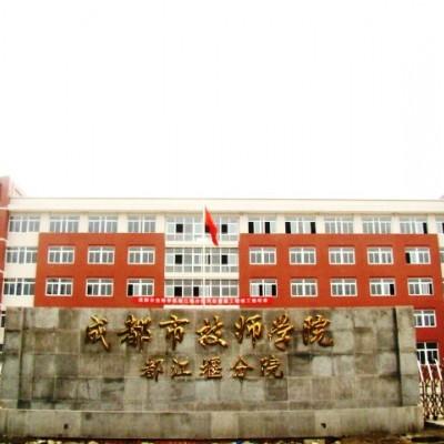 都江堰市技工学校