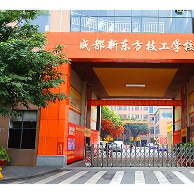 成都新东方烹饪技工学校