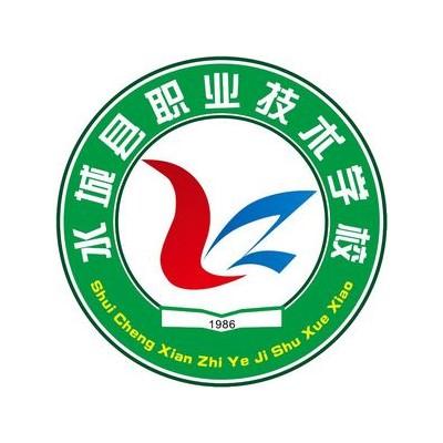 水城县职业技术学校